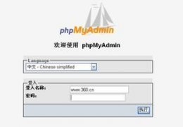 phpMyAdmin管理器