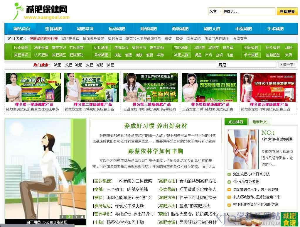 绿色减肥网站模板免费下载