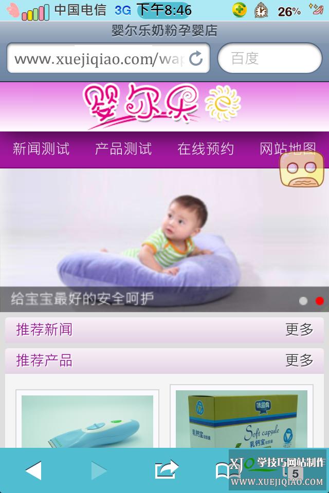 html5网站模板:仿婴尔乐奶粉孕婴店微官网