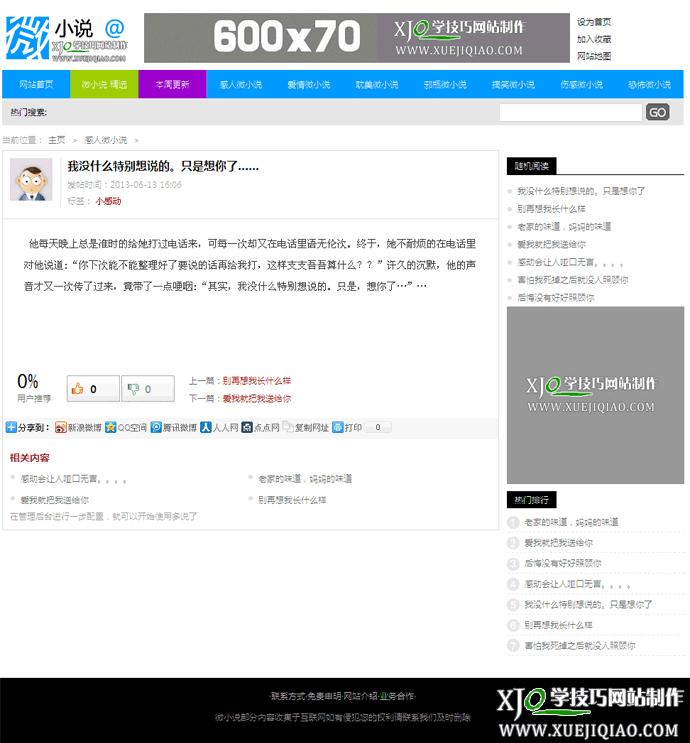 织梦dedecms微小说清新文章站源码