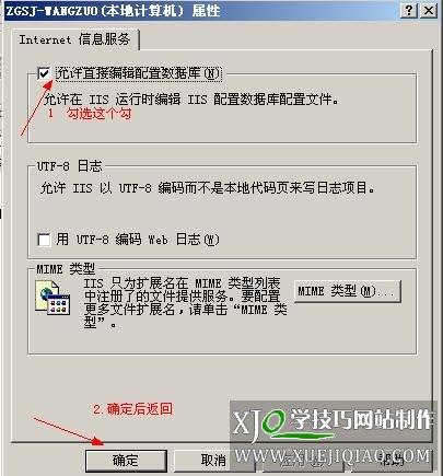 服务器里IIS下的metabase.xml无法编辑,解决办法