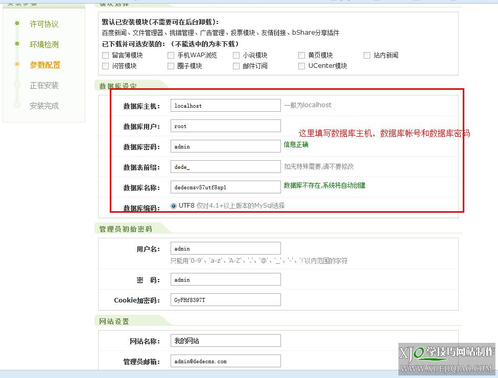 dedecms安装教程以及环境配置图文详解