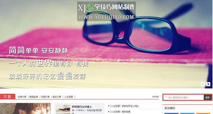 dedecms粉红色资讯文学门户网站安妮