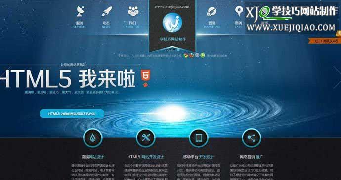 织梦HTML5网络公司蓝色网站模板
