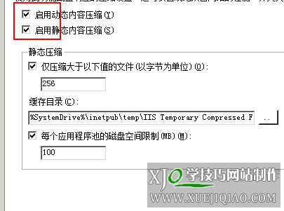 VPS服务器怎么在IIS7里设置gizp网页压缩