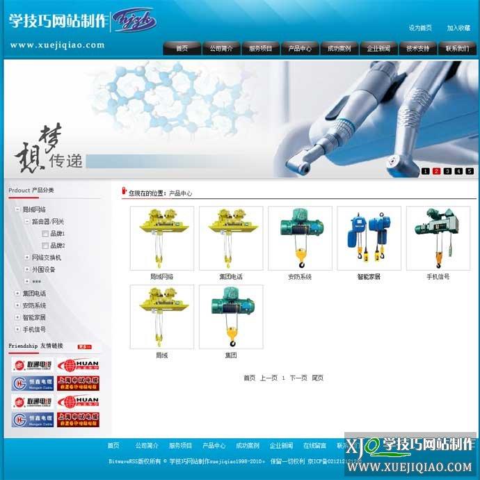 华军中科机械类行业网页模板