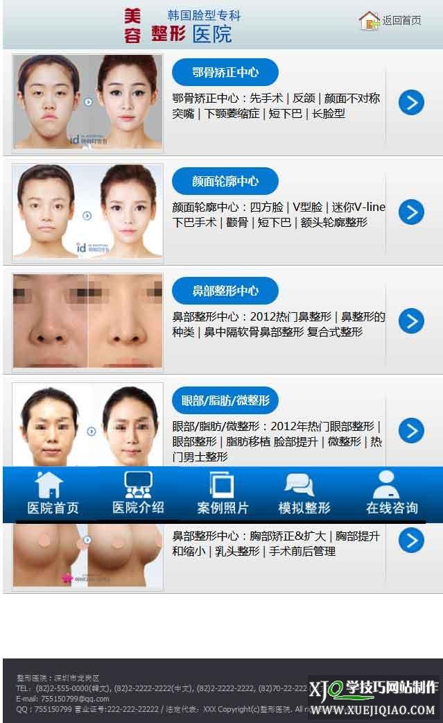wap整形美容医院手机网页模板
