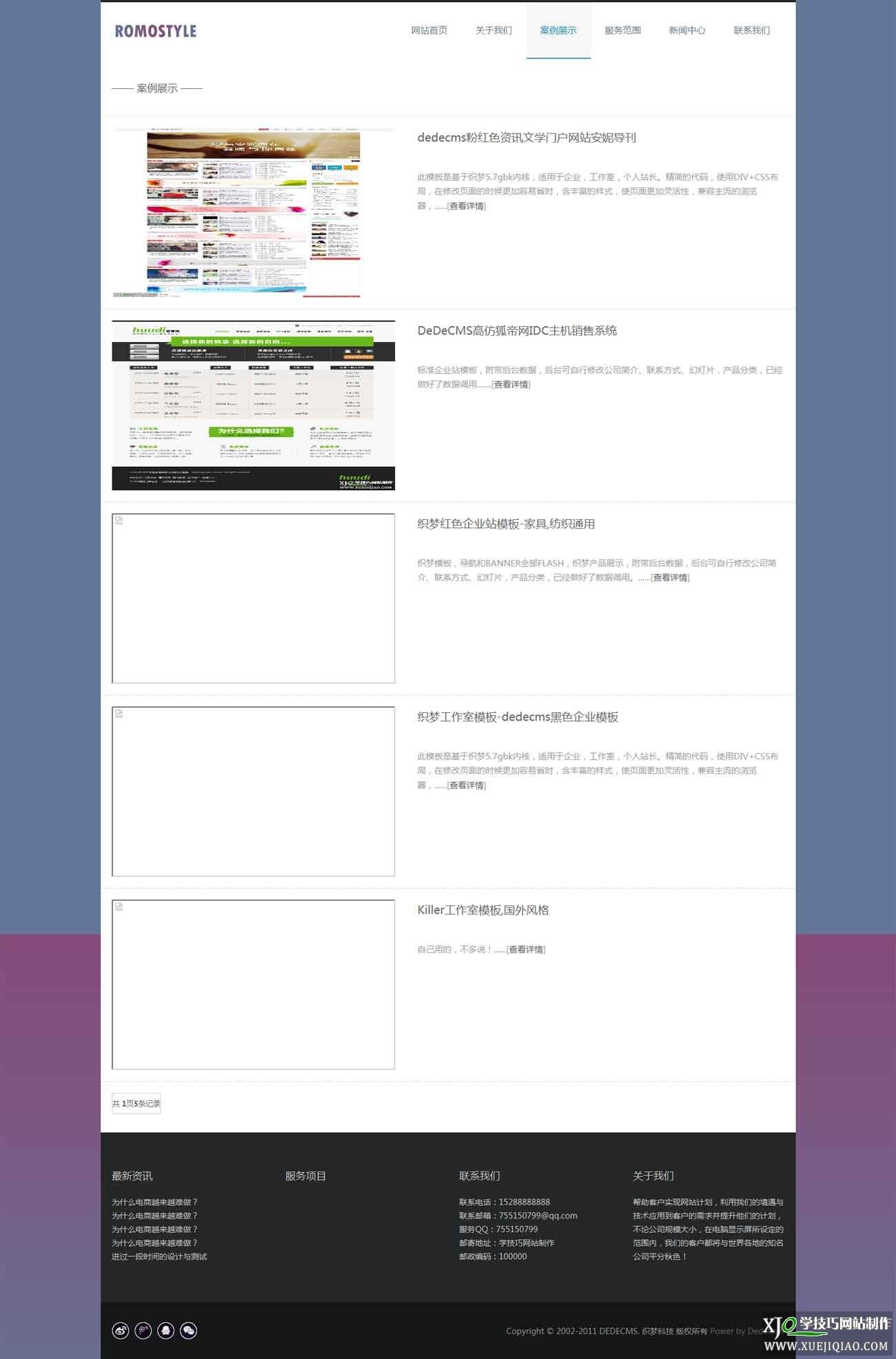 HTML5大气极简网络公司dedecms模板