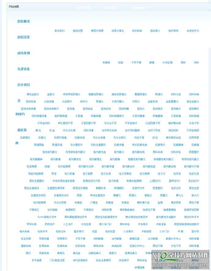 DeDeCMS蓝色综合性医院网站模板