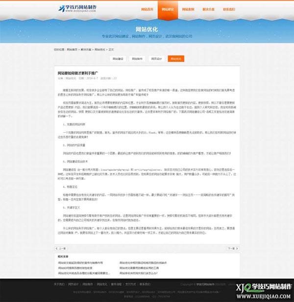 DEDECMS大气高端的网站建设公司模板