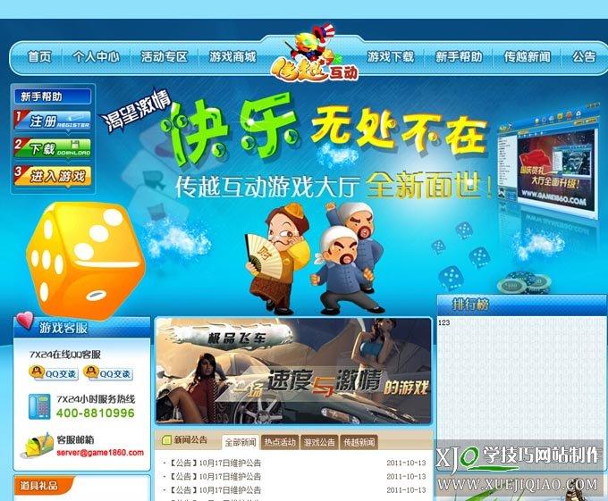 某网络游戏网站模板HTML页面