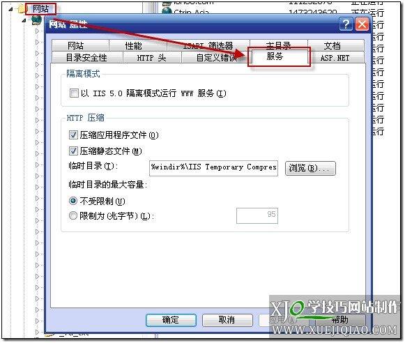 IIS6下怎么设置Gzip网页压缩