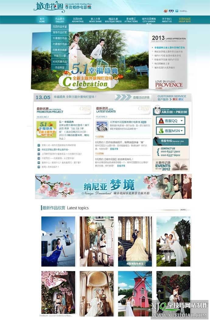 城市花园婚纱摄影网站html+css网页模版