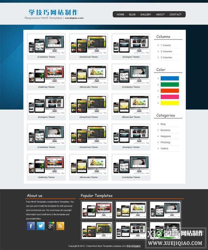 HTML5模板个人博客网页模板