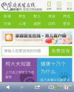 html5响应式触屏版手机家庭医生在线wap健康