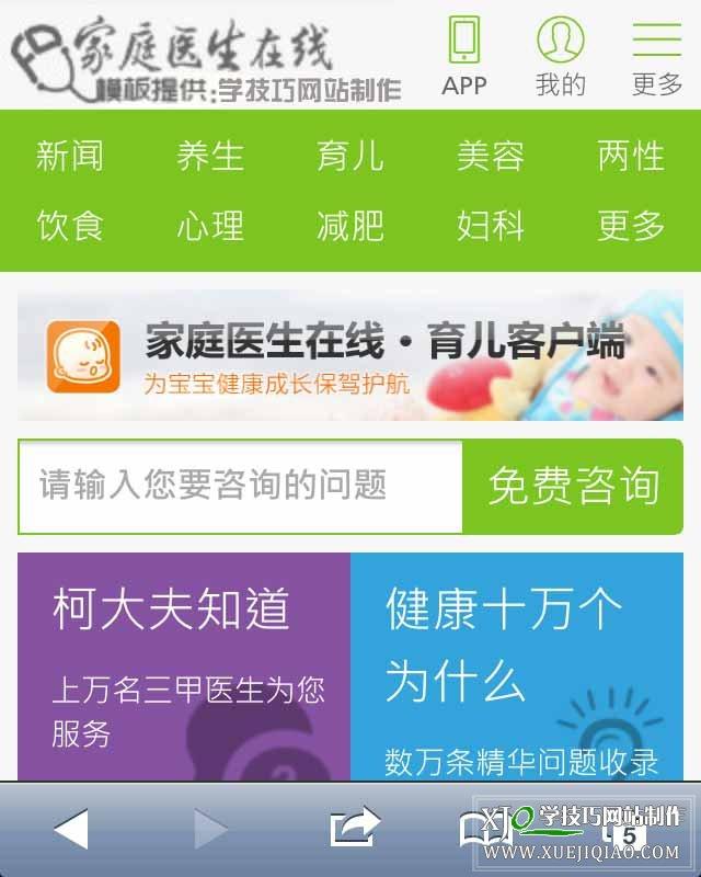html5响应式触屏版手机家庭医生在线wap健康网站模板