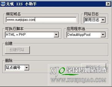 无忧IIS管理软件 自动创建网站站点