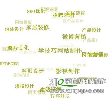 织梦TAG标签球状旋转效果(www.xuejiqiao.com)