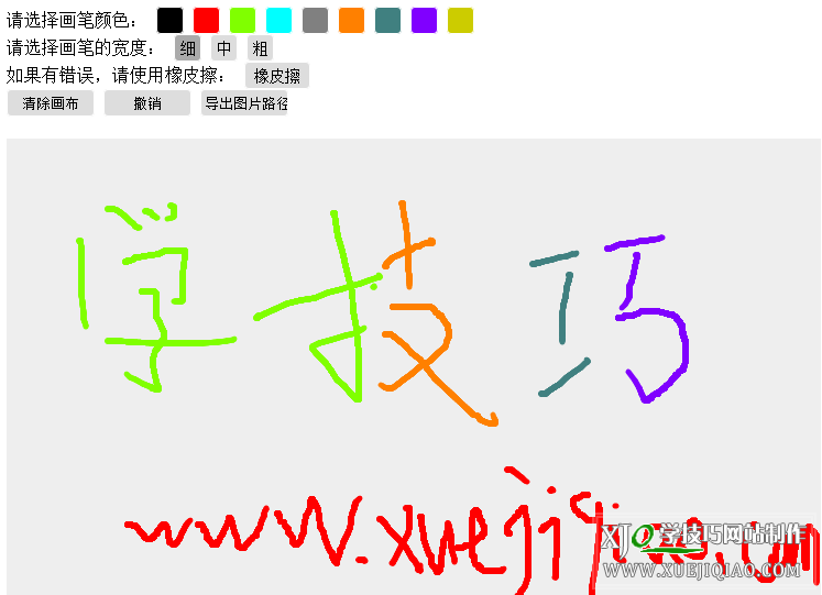 js涂鸦画板特效 可调画笔颜色 粗细 橡皮檫功能