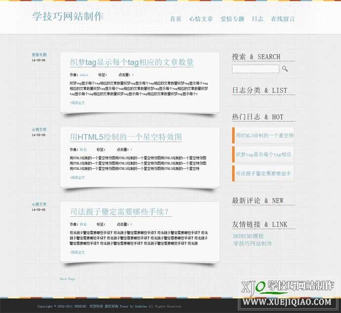 dedecms灰色米格子个人博客网站模板