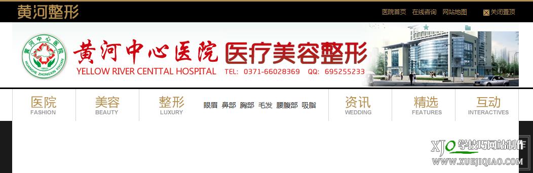 phpcms仿黄河中心医院源码下载