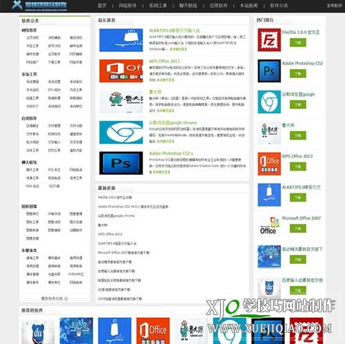 phpcms仿好客吧软件下载站整站源码