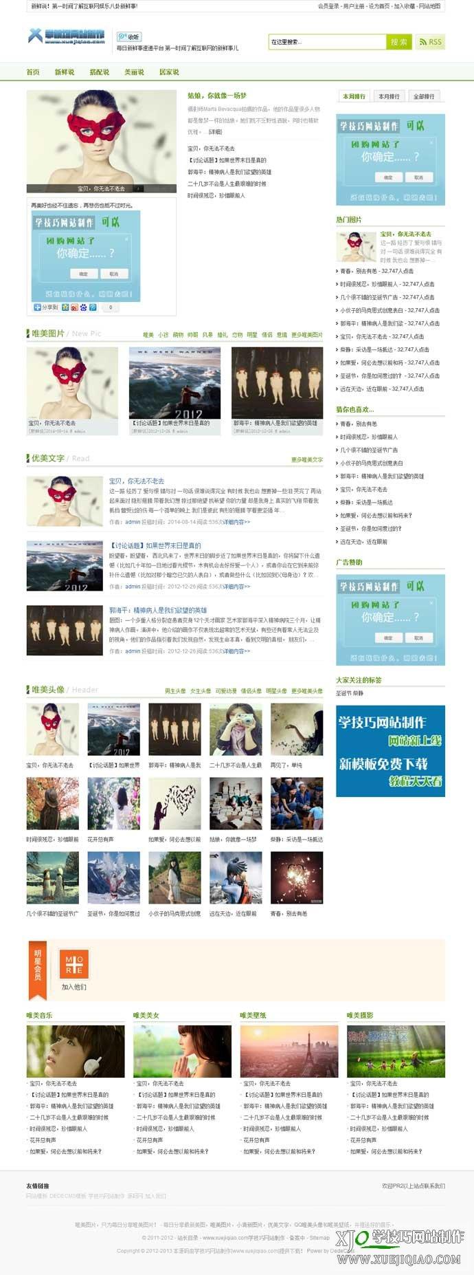 dedecms小清新文章站 淡绿色风格