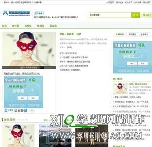 DEDECMS小清新文章站 淡绿色风格网站