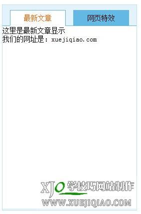 一段实用简洁大方滑动的Tab选项卡JS特效代码