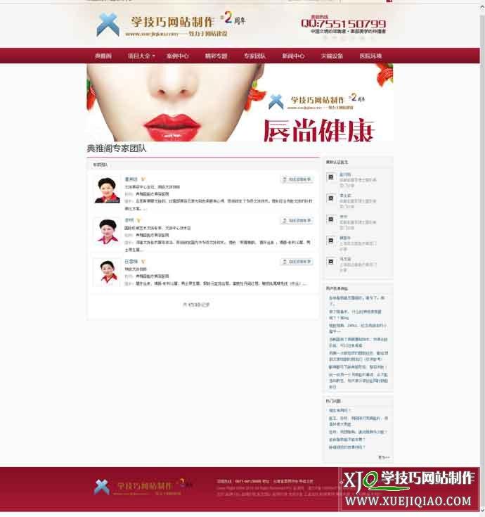 DEDECMS内核红色极品美容医院网站源码