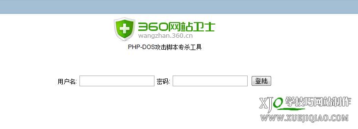PHP-DDOS脚本专杀工具