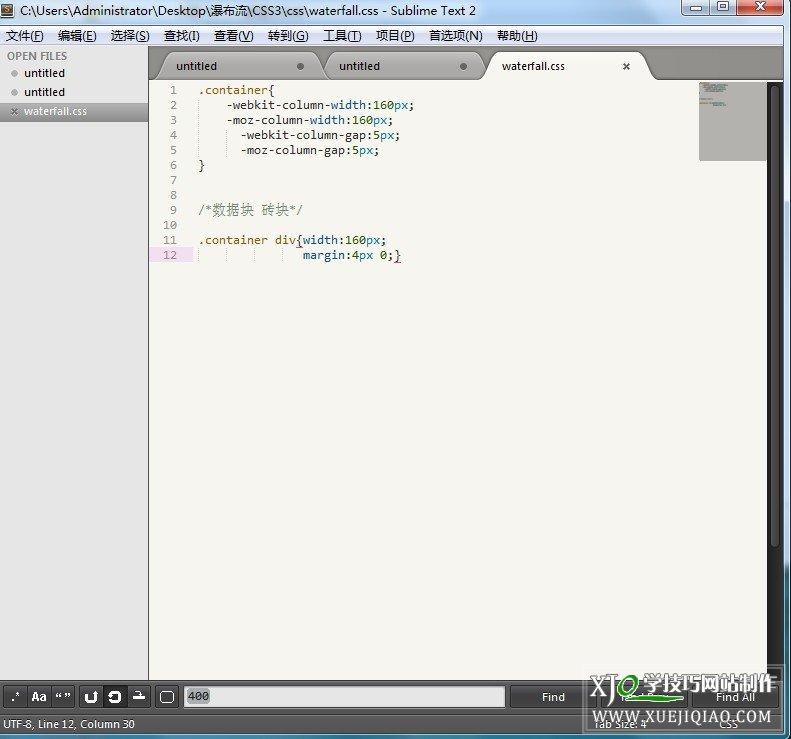 Sublime Text2 中文版(超强代码编辑器)V