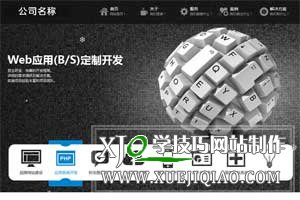html5网络公司dedecms网站模板带数据