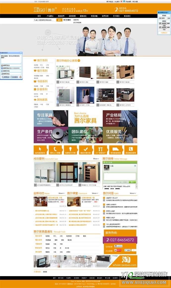 DEDECMS家具网站模板织梦源码