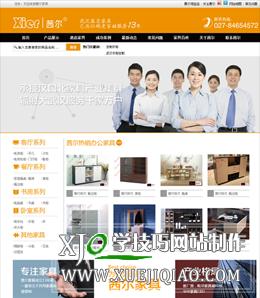 DEDECMS酒店家具网站模板织梦源码
