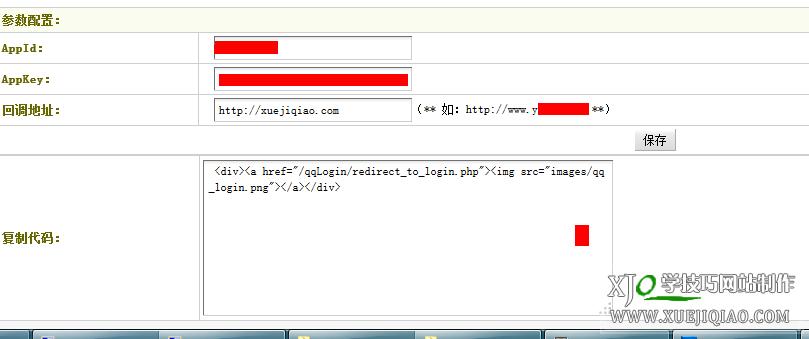 DEDECMS会员中心如何实现QQ互连一键