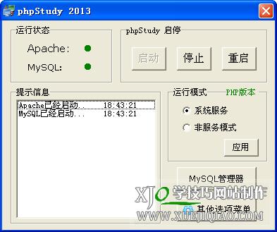 phpstudy最新php开发环境安装包