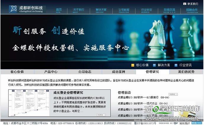 dedecms深蓝背景企业网站模板