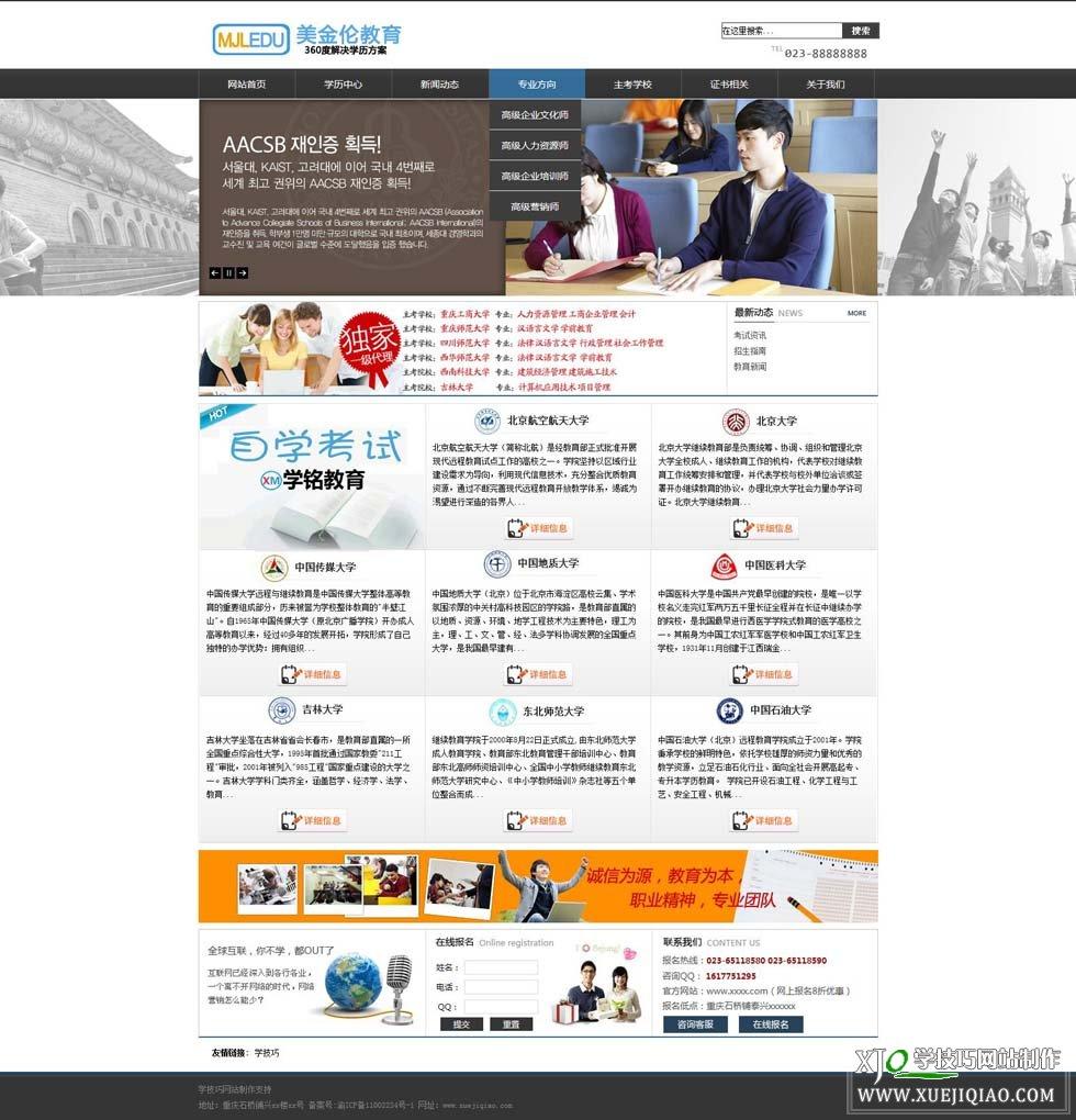 学校教育织梦网站模板