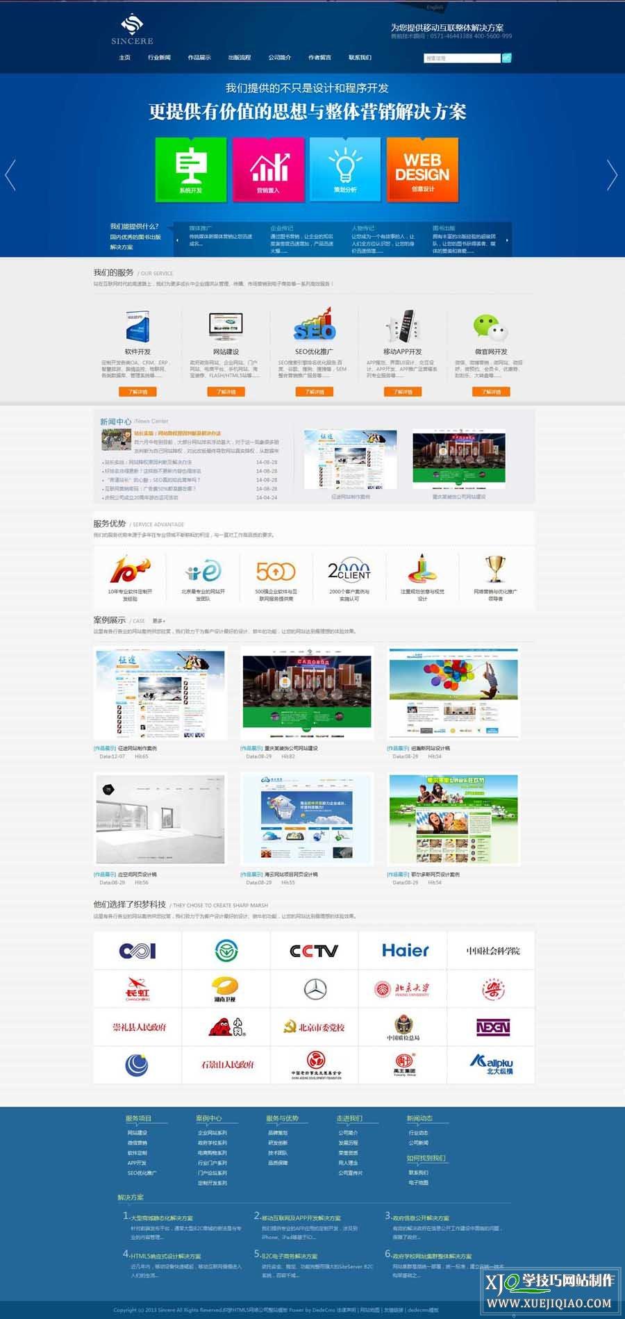 网络公司织梦HTML5网站模板