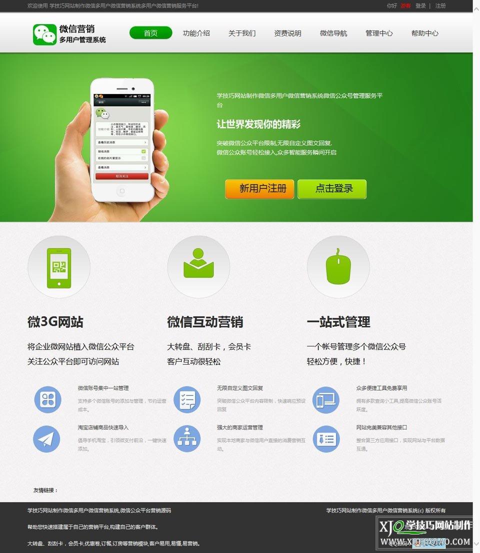 pigcms微信营销系统多用户服务平台