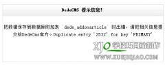 把数据保存到数据库附加表 `dede_addonarticle` 时出错,请把相关信息提交给DedeCms官