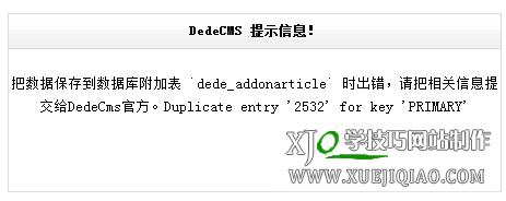 把数据保存到数据库附加表 `dede_addonarticle` 时出错,请把相关信息提交给DedeCms官方