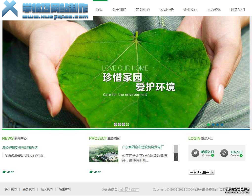 dedecms清新大气的企业网站模板