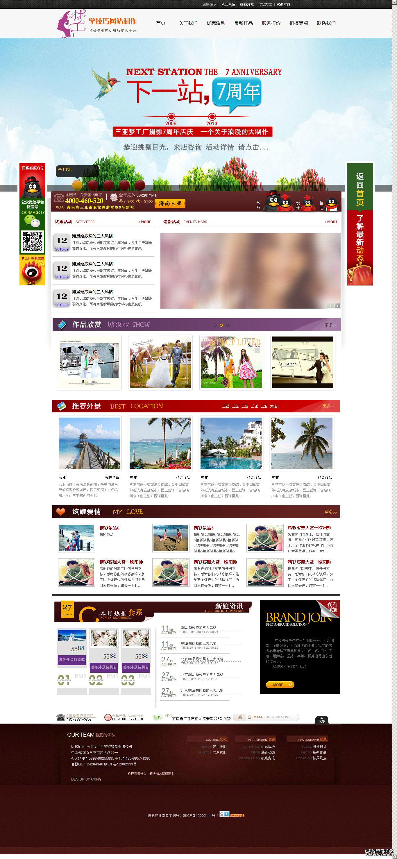 织梦婚纱摄影梦工厂网站模板