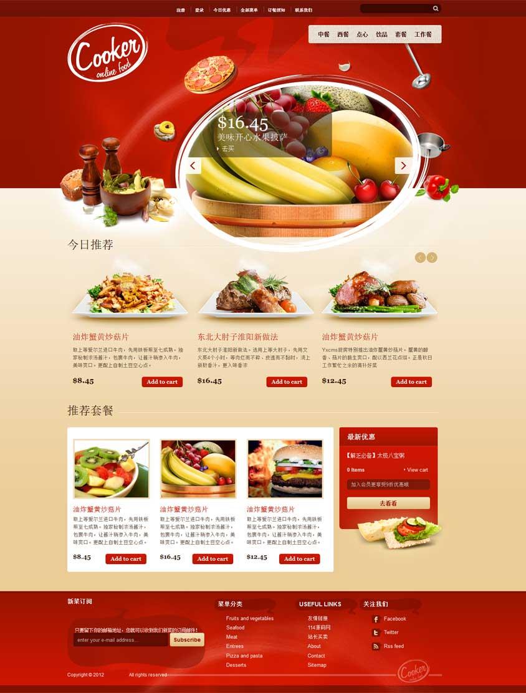 <b>html5红色美食餐具公司网页模版</b>