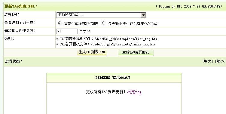 dedecms后台自动更新tag标签静态化插件