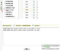织梦dedecms修改tag标签默认12个字节的长度