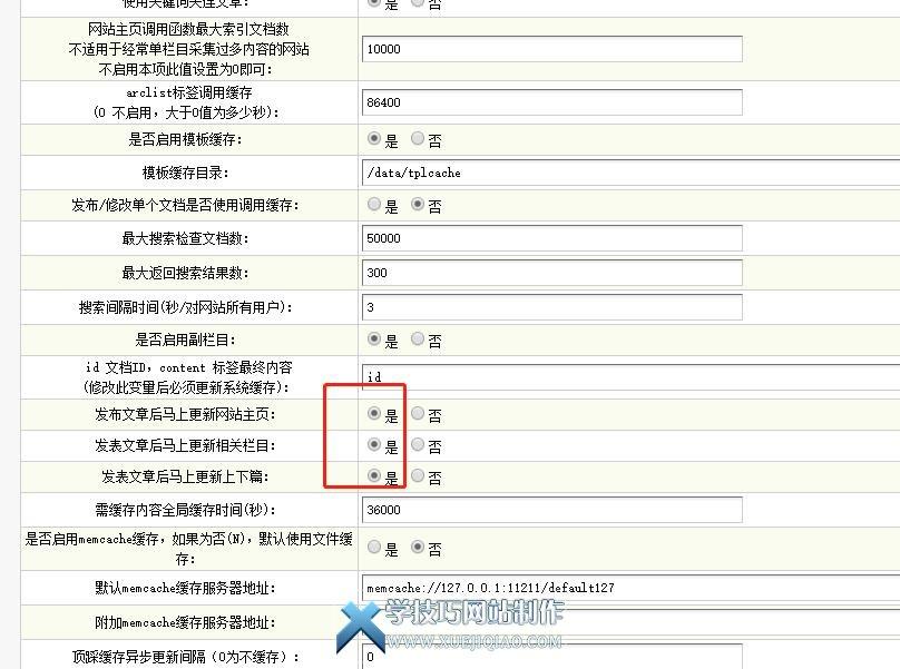 织梦后台编辑修改文章也能自动更新主页和列表页
