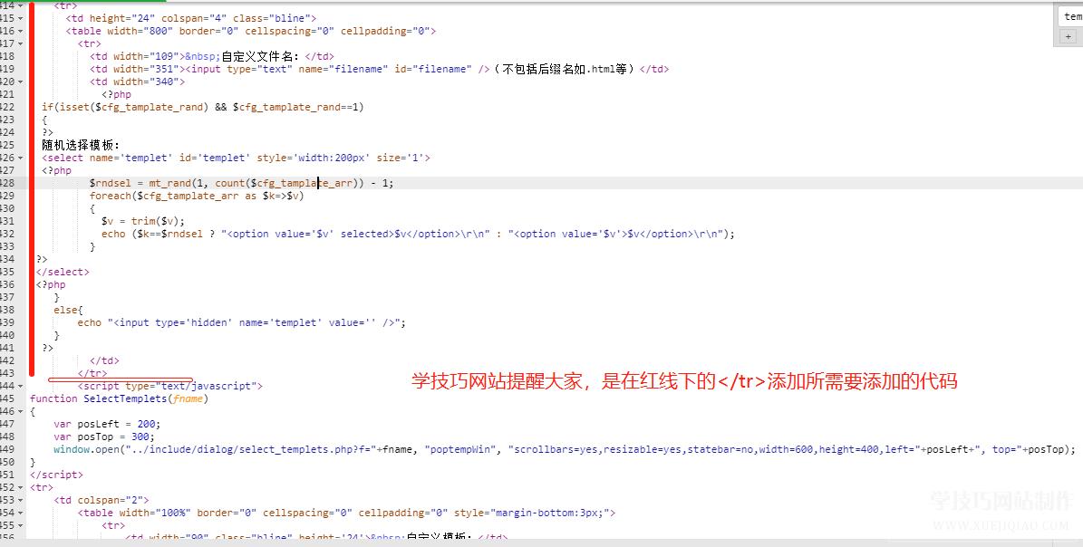 织梦内容页自定义模板代码修改